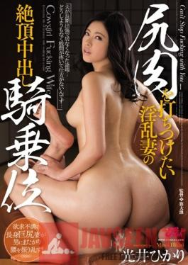 JUFD-711 Studio Fitch A Horny Violated Wife Wants To Slam Her Ass Meat Against You In An Orgasmic Cowgirl Creampie Hikari Mitsui