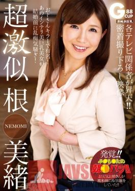 TTNK-10 Studio Tsuchinoko Cindellera She Looks Just Like Mio Nemoto