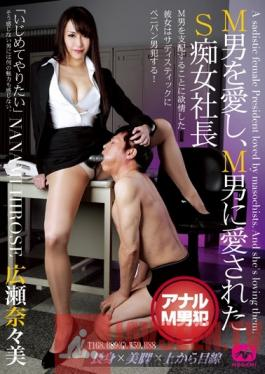 MGMF-035 Studio MEGAMI She Loves Submissive Men, And They Love Her - Sadistic Slut CEO  Nanami Hirose
