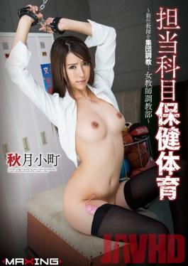 MXGS-826 Studio MAXING In Charge of Health and Physical Education - A New Teacher Gets Broken In By a Group... A Female Teacher's Sex Ed Komachi Akizuki
