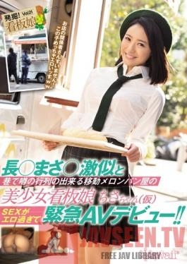 KAWD-720 Studio kawaii This Girl Looks Just Like A Star - This Beautiful Girl Works At A Melon Bun Shop And She's Got The Whole Town Lined Up To Taste Her Sweetness - She's So Horny She Can't Take It - Her Urgent Porn Debut!