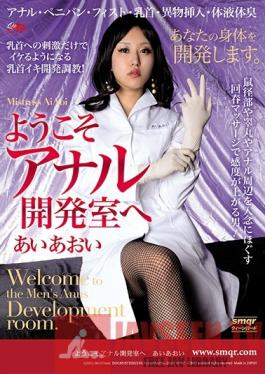 QRDA-069 Studio Queen Road Welcome To The Anal Development Center Aoi Ai