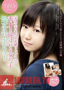 STAR-3063 Studio First Star Shirai, Kanako AV Debut Virgin Girl Called Brilliant Entrance Top Performing Certain National Prestigious Universities