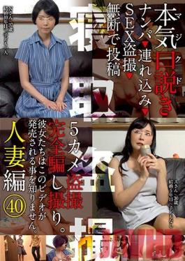 KKJ-061 Studio Prestige Serious Seduction Married Woman Edition 40 We Went Out Picking Up Girls We Took Them Home Fucked Them Filmed Peeping Videos With Them And Uploaded The Footage Without Permission As A Video Posting