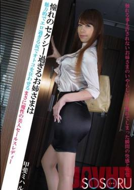 SSR-063 Studio SOSORU This Devilishly Seductive Saleslady Tempts Men With Her Smoking Hot Sexy Booty Miharu Kai