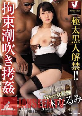 VICD-349 Studio V V 10th Anniversary Big Black Dicks Unleashed ! Tied Up Squirting Sex Narumi Tamaki