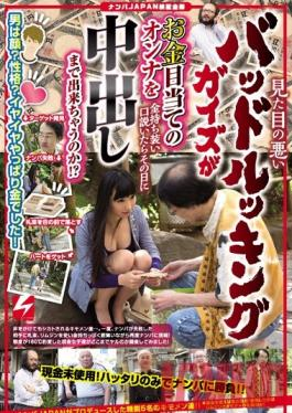 AVOP-225 Studio Nanpa JAPAN Can Bad-Looking Guys Pretending To Be Rich Guys Seduce Gold Diggers And Creampie Them On The Same Day!?