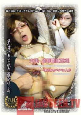YA-005 Studio Mannawa ~ Yorozunawa Ana? Humiliation Vaginal Anal Expansion - Shaved Doll Is Nabla Yu Tsuruno