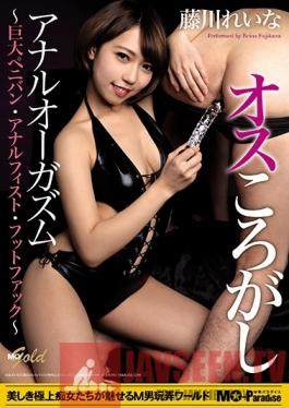 MOPG-016 Studio M-o Paradise Male Gyrations Anal Orgasms A Massive Strap On Dildo/Anal Fisting/Foot Fucking Reina Fujikawa