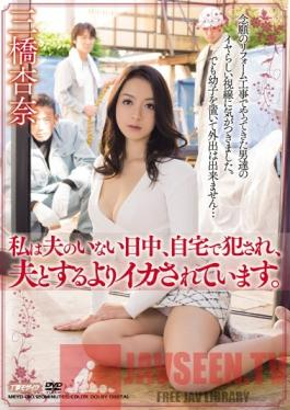 MEYD-010 Studio Tameike Goro While My Husband Was Out During the Day, I Was Raped at Home, and I Came Way More Than I Do with My Husband. - Anna Mihashi