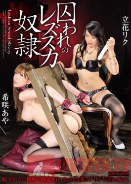 OPUD-219 Studio OPERA The Imprisoned Lesbian Slave Riku Tachibana Aya Kisaki