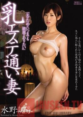 PPPD-537 Studio OPPAI Frequent Visitor Of The Brest-Massage Parlor Asahi Mizuno