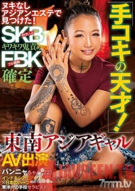 BLK-432 Studio kira?kira - Found in Asian beauty salon without Nuqui! SKB Kiwakaki Demon Blame FBK confirmed handjob genius! Southeast Asian gal AV appearance