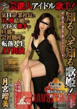 TTNK-18 Studio Tsuchinoko Cinderella Yuan Idol Singer Entertainer!diva People In The Know! Idol Singer Who Married A Certain IT Company President And Palanquin Set With Jewels Is Rumi Tsukimiya AV Performers Tumble Life Of Husband Company In Bankruptcy