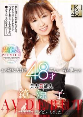 URAD-087 Studio Karma Celebrity P Remi er - Spend The Night With Your Favourite Mature Woman Performer - 48 Year Old Gorgeous Celebrity Ryoko Kagami's Adult Video Debut
