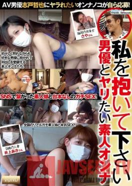 VOND-0005 Studio VOND / Mousozoku Please Embrace Me Actor And Jari Want Amateur Onna Saya · Inuki Aki