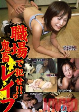 KTDV-258 Studio KT Factory Rape Them In Their Workplace ! Fiendish Rape -Working Women Compilation- 9 Women