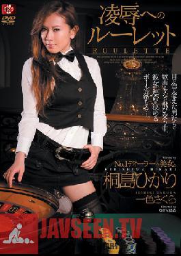 SHKD-346 Studio Attackers Torture & Rape Roulette ( Hikari Kirishima )