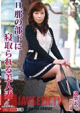 BELL-07 Studio Center Village Beautiful Married Woman Fucked by Husband's Subordinate Aya Shitara