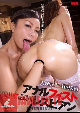AUKS-035 Studio U & K First Lesbian Anal Koyuki Amano x Mio Takeuchi