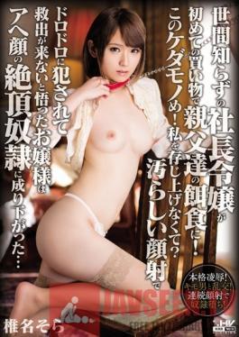 WANZ-472 Studio Wanz Factory Innocent CEO's Daughter Reduced To A Gasping Pleasure Slave... Sora Shiina