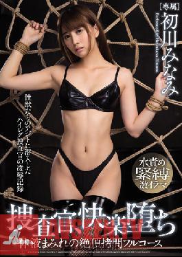 MIDE-514 Studio MOODYZ Investigator Debauchery Covered In Bodily Fluids Climax Torture Full Course - Minami Hatsukawa