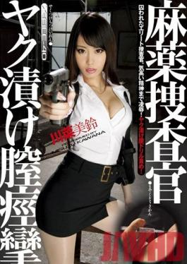 IESP-594 Studio Ienergy Narcotics Investigation Squad: Drugged Until Her Pussy Convulses - Misuzu Kawana