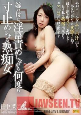 CSC-03 Studio Suteiruwa-kusu Mother Of The Bride, Rumi Tanaka ? Filthy Mature Dimension Stop Many Times While Blame Dirty Talk