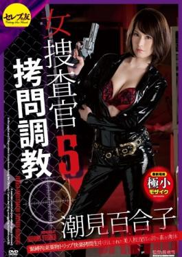 CETD-188 Studio Celeb no Tomo A Female Detective's Torture And Breaking In 5 S&M, Tied Up,  Pleasure Torture. The Proud Body Of The Beautiful Detective Who Was Creampied Yuriko Shiomi