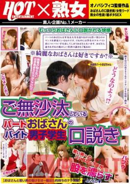 HFF-038 Studio Hot Entertainment Do You Like Beautiful Lady? Sexual Advances Of Male Students Bytes Aunt Part Not Be In Contact