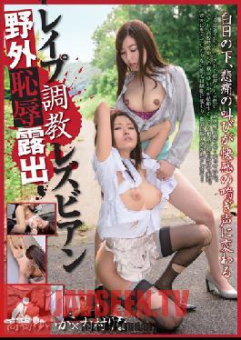 SORA-083 Studio Yama to Sora Rape Training Lesbian Outdoor Exhibitionism Of Shame Yuika Takashima X Rina Uchimura