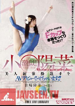 RCT-314 Studio ROCKET Extreme Haruna Kojima Lookalike! We Get A Beautiful Rhythmic Sports Gymnast To Make A Porn Debut !