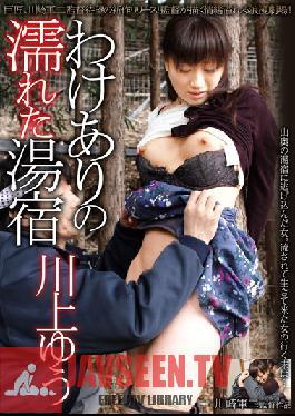 HF-150 Studio Hot Entertainment Yu Yu Kawakami Inn Wet There Is Reason