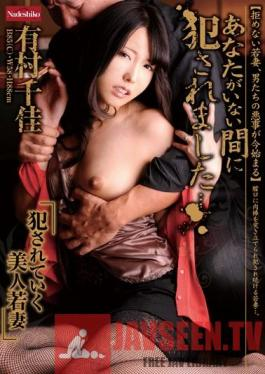 NATR-188 Studio Nadeshiko I Was Committed While Without You ...