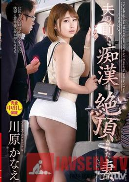 VEC-392 Studio VENUS - Wife Kawahara Kanae Climaxed In Molester In Front Of Husband