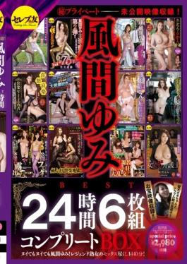 CESD-165 Studio Celeb no Tomo The Best Of Yumi Kazama 24 Hours Complete BOX