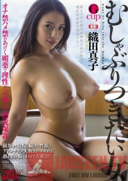 JUFD-613 Studio Fitch Women We Want To Pounce On After Being Forbidden To Masturbate Or Fuck, She And Her Colossal Tits Were About To Get Mind Blown, With The Help Of Aphrodisiacs Mako Oda