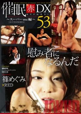 aD-261 Studio Audaz Japan Hypnotism Red DX 53 Super Mind Control Megumi Shino