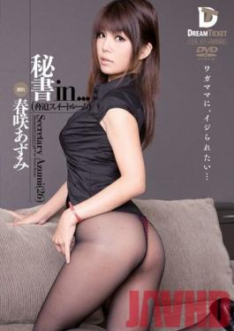 VDD-055 Studio Dream Ticket Secretary In... (Intimidation Sweet Room) Secretary Azumi (26)