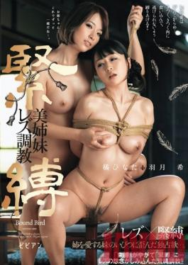 BBAN-009 Studio bibian S&M Beautiful Stepsisters' Lesbian Training Hinata Tachibana Nozomi Hazuki