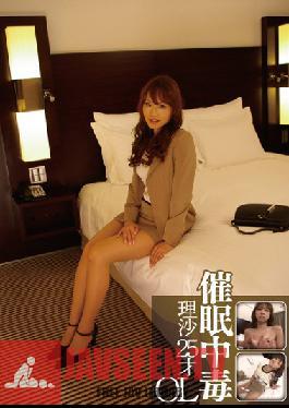 HPN-001 Studio Saimin Kenkyuujo Hypnotism Addict: Office Lady Risa, 25 Years Old