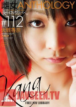 PSD-479 Studio Audaz Japan [All Women Tell Lies...] Bitch Anthology #112 Kana Ohori