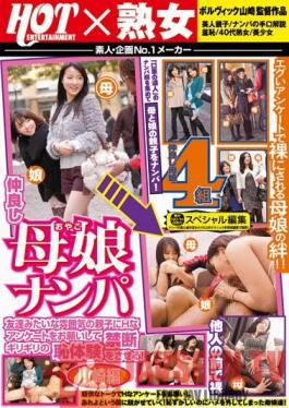 HVY-014 Studio Hot Entertainment Let The Experience Of Shame Last Minute To Ask The Forbidden H Questionnaire To Parents Of Nampa Friend Mother And Daughter Feel Like A Good Friend! Kawasaki Hen