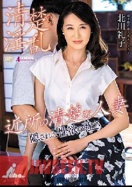 SPRD-1214 Studio Takara Eizo - A Neat And Clean Married Woman From The Neighborhood Reiko Kitagawa