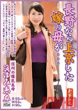 OFKU-047 Studio STAR PARADISE The Bride's Mother Came To The City From Nagano... A Busty Mother-In-Law From Shinshu Ema Mayumi