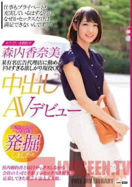 WANZ-413 Studio Wanz Factory The Creampie Debut Of An Active Office Lady Who Works At A Famous Ad Agency And Has Overly Masochistic Desires Kanami Moriuchi