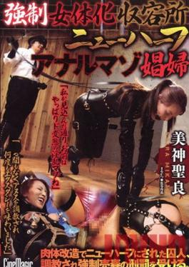 CMV-039 Studio Cinemagic Forced Female Sex Change Concentration Camp Transsexual Anal Masochist Whore Seira Mikami