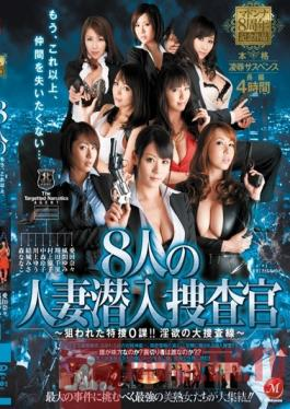 JUC-794 Studio MADONNA Madonna 8th Anniversary: Genuine Torture & Rape Suspense Film, Married Woman Investigator Infiltration of Eight- Investigation Division 0 ! The Great Search for Lust-