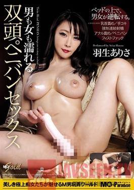 MOPG-017 Studio M-o Paradise A Double Pronged Strap On Dildo Sex To Get Both Men And Women Wet Arisa Hanyu