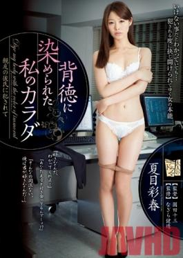 ADN-038 Studio Attackers My Body's Completely Corrupted - Ravished By My Boyfriend's BFF Iroha Natsume